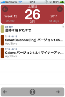 MonthCal 2.0 日ビュー