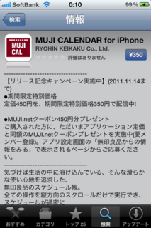 MUJI CALENDAR for iPhone 1.0.0 説明文1
