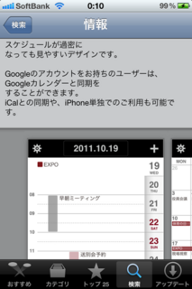 MUJI CALENDAR for iPhone 1.0.0 説明文2