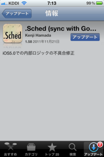 .Sched 1.58 アップデート