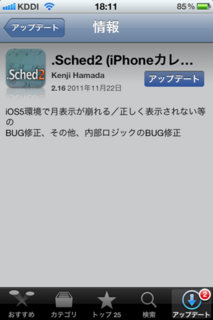 .Sched2 2.16 アップデート