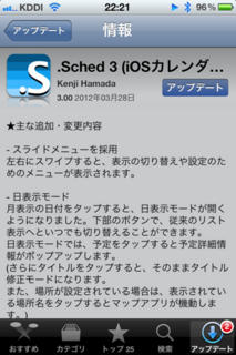 .Sched3 3.00 アップデート1