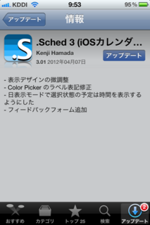 .Sched3 3.01 アップデート