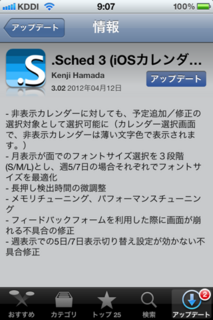 .Sched3 3.02 アップデート