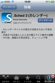 .Sched3 3.03 アップデート