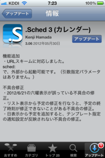 .Sched3 3.06 アップデート