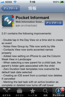 Pocket Informant 2.51 アップデート1