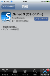 .Sched3 3.11 アップデート