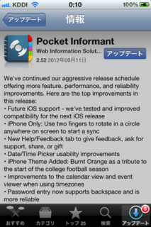 Pocket Informant 2.52 アップデート
