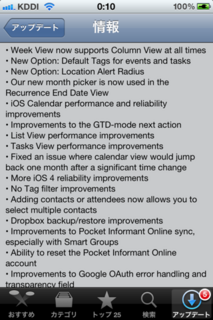 Pocket Informant 2.52 アップデート2