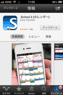 .Sched3 3.20 アップデート1