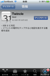 Twincle 1.1 アップデート