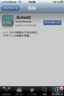 .Sched2 バージョン2.12 アップデート