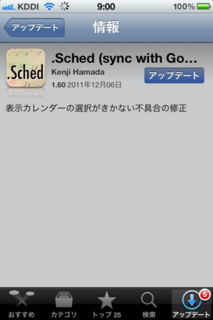 .Sched 1.60 アップデート