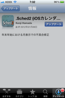 .Sched2 2.17 アップデート