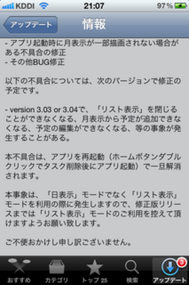 .Sched3 3.04 アップデート2