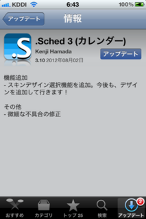 .Sched3 3.10 アップデート