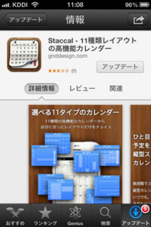 Staccal 1.3.1 アップデート1