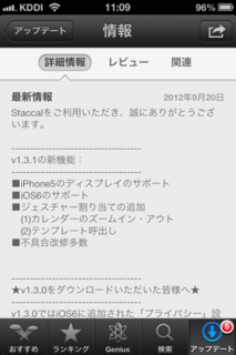 Staccal 1.3.1 アップデート2