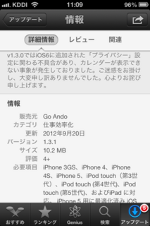 Staccal 1.3.1 アップデート3